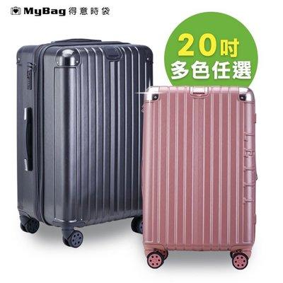 平價輕時尚行李箱 20吋 防爆拉鍊 可加大旅行箱 萬向飛機輪 733135-20 得意時袋