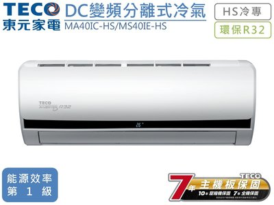 TECO東元7-9坪 1級能耗 R32 雲端變頻冷專分離式冷氣 MA40IC-HS/MS40IE-HS 原廠保固