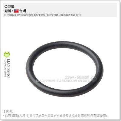 【工具屋】*含稅* O型環 29.7 × 3.5mm O-RING P30 油封 O型圈 墊片 橡膠 墊圈 墊片 O環