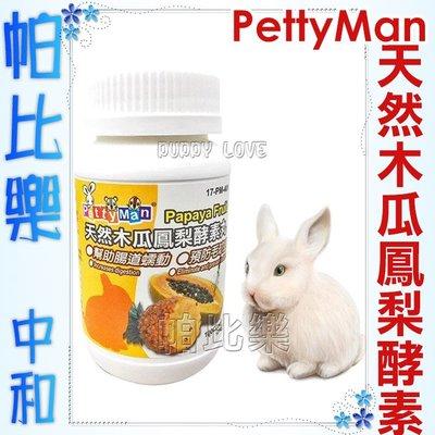 帕比樂-PettyMan 木瓜鳳梨酵素丸 100顆 兔子用