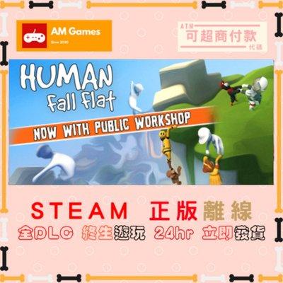 Am賣賣~【離線版】Steam Human Fall Flat 人類一敗塗地 正版全DLC終生遊玩