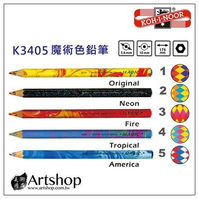 【Artshop美術用品】捷克 KOH-I-NOOR 3405 3合1魔術色鉛筆 粗蕊 單支 5色可選