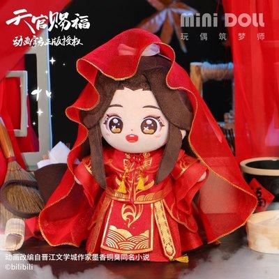 COS韓國minidoll天官賜福動畫官方正版周邊謝憐新娘裝婚服中國風20cm娃衣