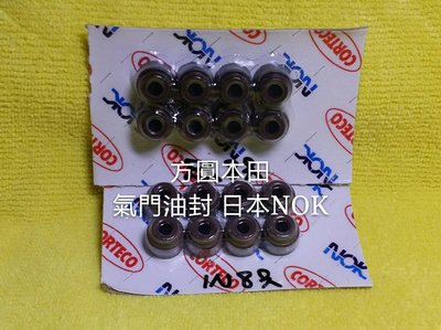 本田 16V K5 K6 K7 K8 K9 K10 引擎 氣門油封 汽門油封 進氣 進汽 排氣 日本NOK 總共16個 全新品