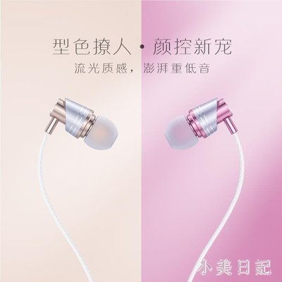 粉色女生耳機通用情侶韓國 迷你可愛 手機入耳式線控帶麥 js6713』