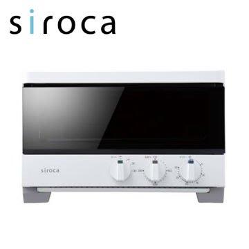 【全新含稅】日本 siroca 石墨0.2秒瞬間發熱烤箱-白色 ST-G1110-W 烤麵包機 ST-G1110