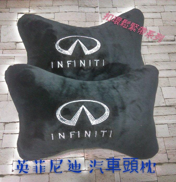 英菲尼迪 INFINITI 車內飾品 頭枕 裝飾 安全肩帶套 紙巾盒套 頸枕