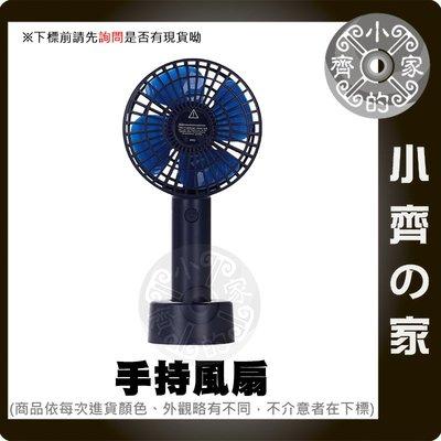 FAN-02 兩用 隨身迷你風扇 手持式+直立式 無線 行動風扇 電扇 風扇 兒童風扇 支援USB充電 小齊的家