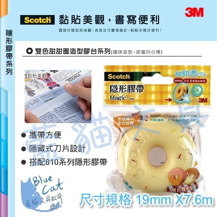 【可超商取貨】文書膠帶【BC36186】〈810DD-5〉810雙色甜甜圈造型膠台(內含隱形膠帶1捲)《3M》【藍貓】