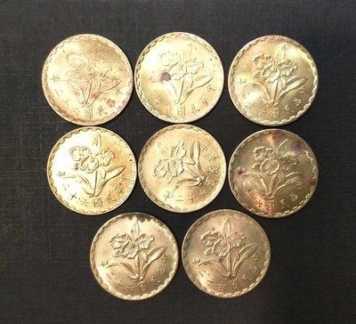 中華民國62年 蘭花伍角 錢幣 8個如圖