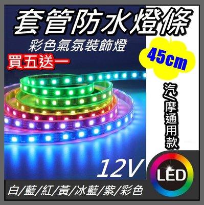 【買5送1】 45cm 七彩跑馬燈條 彩色氛圍燈 裝飾燈 汽車LED燈