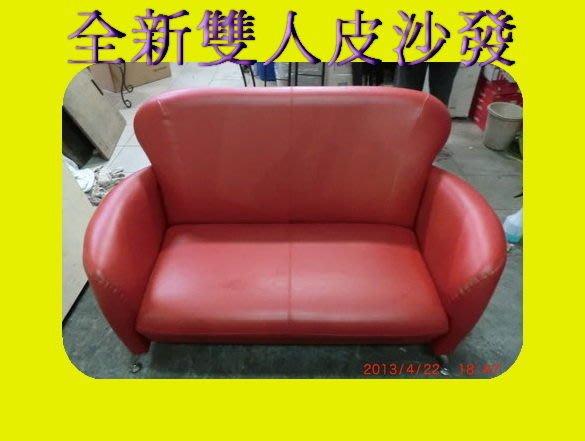 宏品二手家具館 K25*全新小桃雙人皮沙發*泡茶桌椅 辦公桌椅 餐桌椅 二手沙發 中古傢俱拍賣
