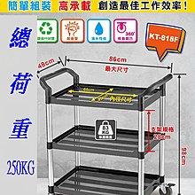 【鎮達】多功能全方位專業工作車 / 手推車 / 美容推車 / 餐車 / 房務推車 KT-818F
