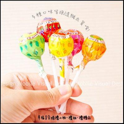 台灣水果口味棒棒糖(球型單支售.口味五種隨機出貨)-生日分享/婚禮小物/二次進場/創意糖果