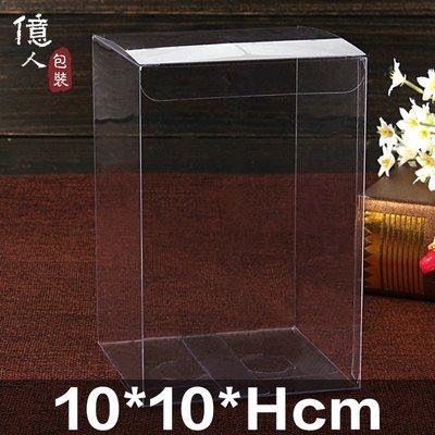 阿里家 億人熱銷10系多尺寸透明PET盒塑料膠盒長方形公仔盒展示盒禮品盒/訂單滿200元出貨