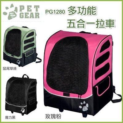 美國PET GEAR《多功能五合一寵物手拉車》PG-1280 加大版