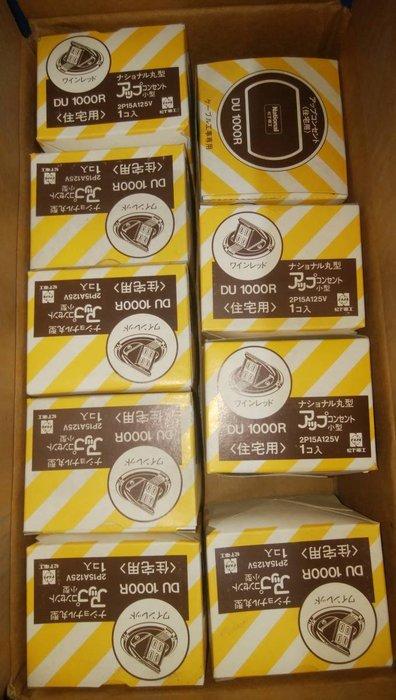 【漫畫物語】日本製 松下電工 National 丸型 小型 2P15A125V  插座  高雄可自取