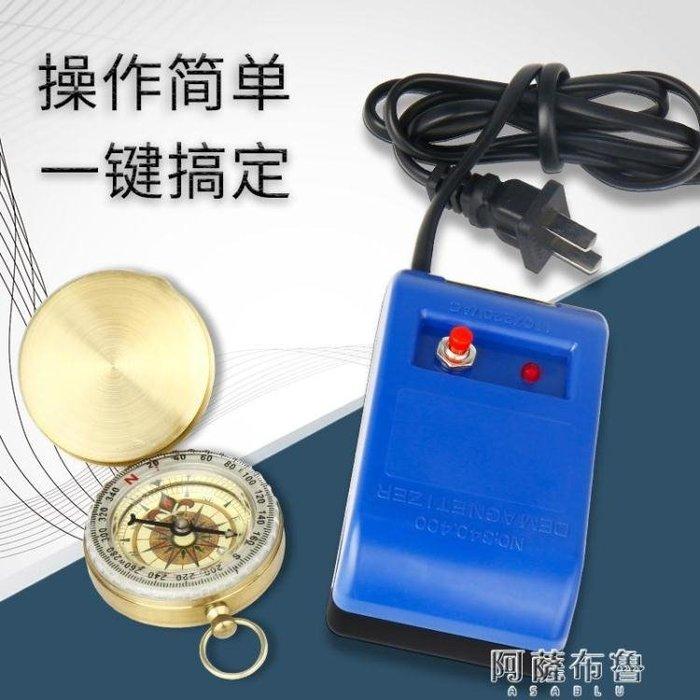 ZJXED修表工具 高檔手表退磁器 指南針 消磁器保養 機械表去加磁 -【曉曉之家】