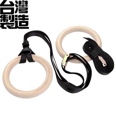 【健魂運動】木製體操吊環(Wooden Gymnastics Rings)