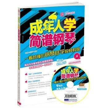 2【音樂】成年人學簡譜鋼琴(一看就懂的鋼琴自學視頻教程(附DVD光碟+二維碼隨身聽) )