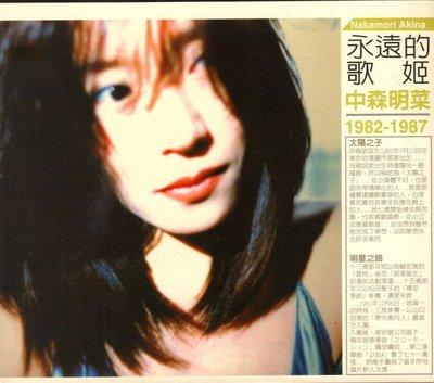 中森明菜 / 永遠的歌姬 精選 1982-1987  (無歌詞)