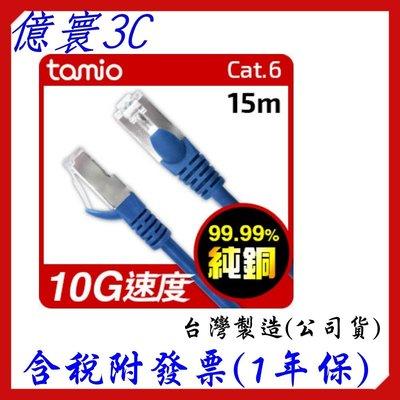 TAMIO CAT6 高速傳輸 網路線 台灣製造 支援PoE供電 15M 新北市