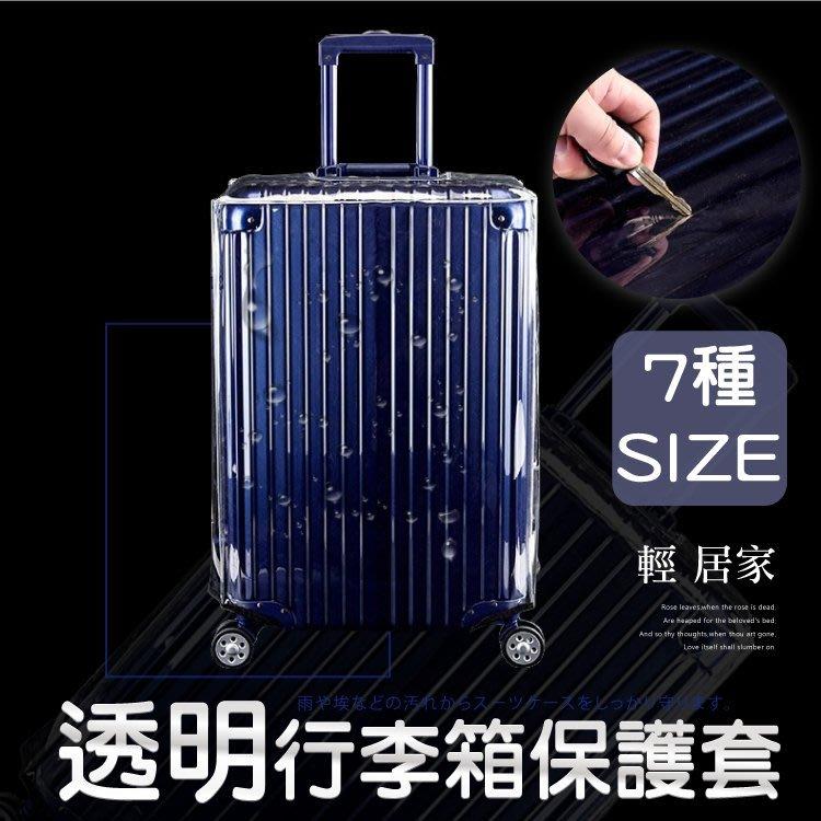 透明行李箱保護套 20~32吋 行李箱防塵套 行李箱遮雨罩 行李箱防刮罩-輕居家8230