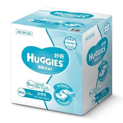 好奇超純水濕巾厚型箱購80抽X10包   超商5kg以上不收     只能郵寄或宅配(貨到付款)