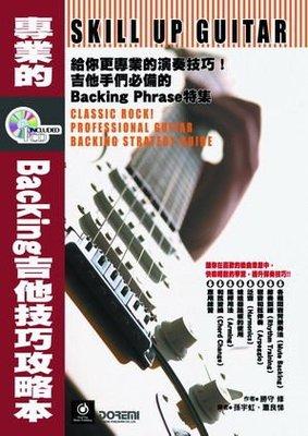 894958【小叮噹的店】 全新 電吉他系列.Backing吉他技巧攻略本.附CD