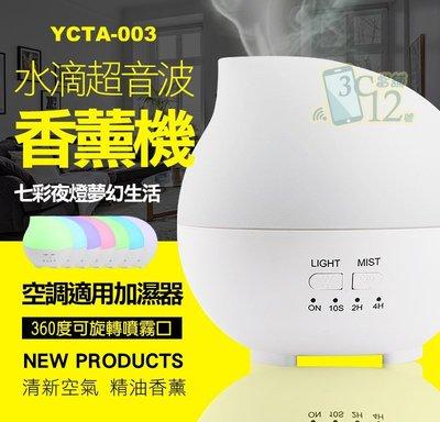 ►3C當舖12號◄水滴超聲波香薰水氧機 美顏小物 攜帶方便 隨時保濕 居家辦公皆可用