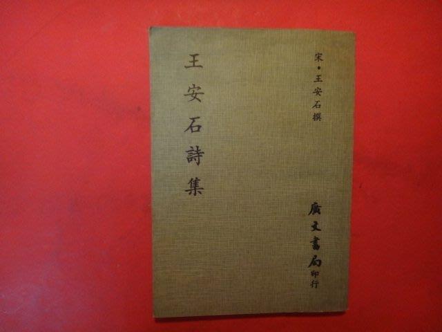 【愛悅二手書坊 06-11】 王安石詩集  王安石/著  廣文書局出版(水漬)