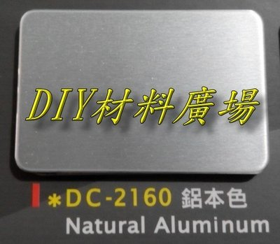 DIY材料廣場※塑鋁板 鋁複合板 晴雨...