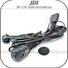 《飛翔無線3C》JDI JD-170 無線電 耳塞式耳機麥克風│公司貨│對講機收發 高感防水 台灣製造