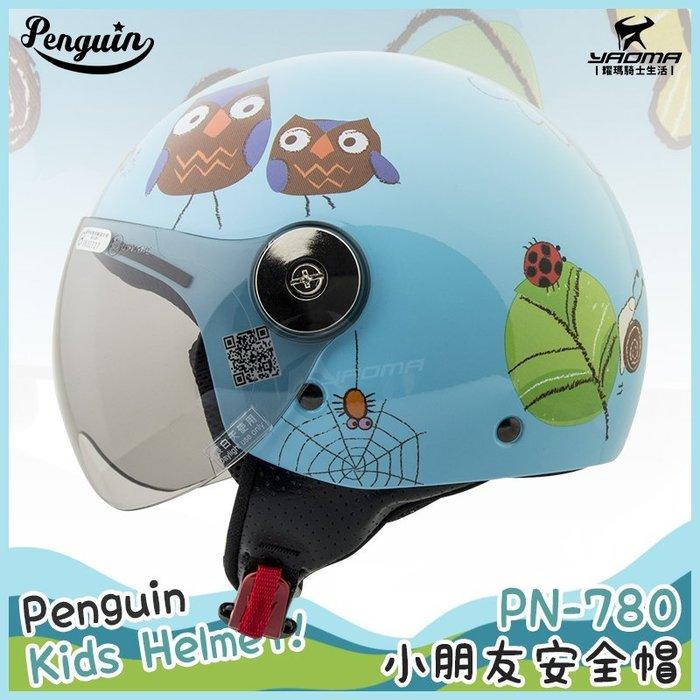 PENGUIN PN-780 貓頭鷹 水藍 兒童安全帽 童帽 小朋友 OTO 兩頰可拆 PN780 耀瑪騎士機車部品