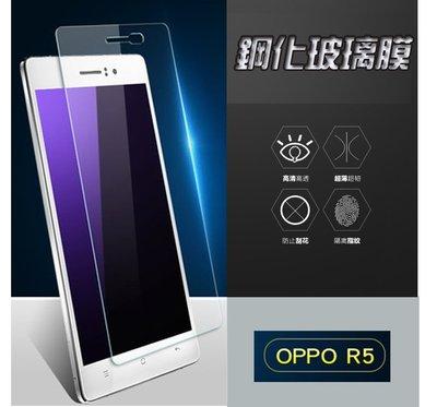 【宅動力】OPPO R5 鋼化膜 9H鋼化玻璃 手機 膜 螢幕保護貼