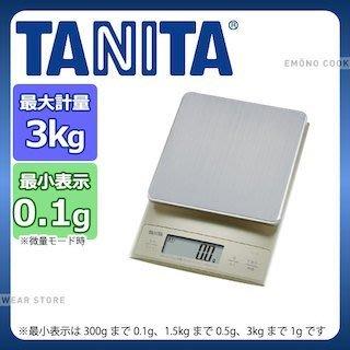 ☆【阿肥的店】☆日本 TANITA KD-321 料理秤 最大3kg 最小0.1kg 可切換g ml 附收納盒