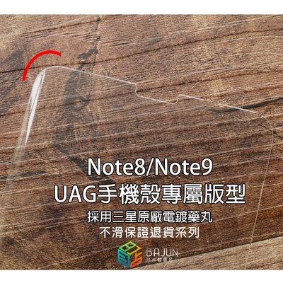 【貝占頂級版】Note8 Note9 UAG 手機殼 專屬版型 UV 全膠滿版 玻璃貼 鋼化玻璃 貼膜 滿版 保護貼