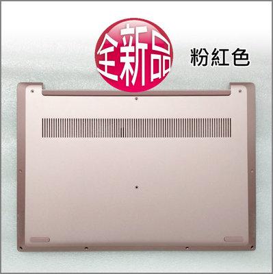 【大新北筆電】全新粉紅色 lenovo Ideapad S340-14 機殼機蓋外殼外蓋底殼底蓋下蓋D殼D蓋