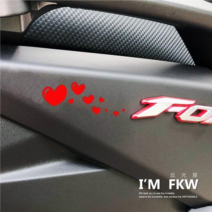 反光屋FKW 愛心 反光貼紙 3C產品 手機 安全帽 機車 自行車 婚禮小物 可愛貼飾 細膩質感 防水貼紙  簡單DIY