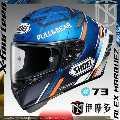 伊摩多※日本SHOEI X-14 公司貨 全罩安全帽 AM73 ALEX MARQUEZ X-Spirit