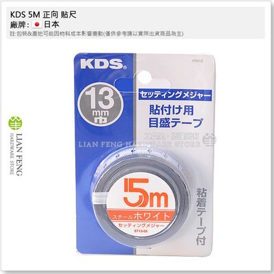 【工具屋】*含稅* KDS 5M 正向 貼尺 13mm ST13-05BP 正目盛 5米 附背膠 量測 機台 尺規測量