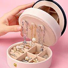 『免運費!可開發票』 多功能便攜首飾盒帶鏡子旅行小迷你飾品包韓國耳環耳釘戒指收納盒