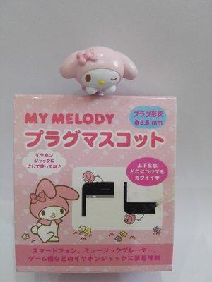 《東京家族》粉 美樂蒂Melody 趴姿 耳機孔塞/防塵塞