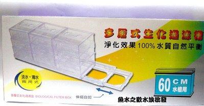 魚水之歡水族大批發 新型多層式生化過濾槽2尺(另有1.5尺)~大俗賣~!