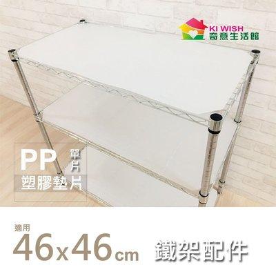 46x46cm-塑膠透明墊片一片 PP板 波浪架 收納   四層架 置物架 鐵力士架【奇意 館】