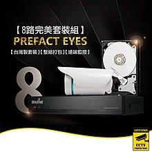 【8+8】8路監控套裝組(8路400萬監視主機 台灣製 8支防水夜視200萬鏡頭 1TB監控硬碟 遠端連線