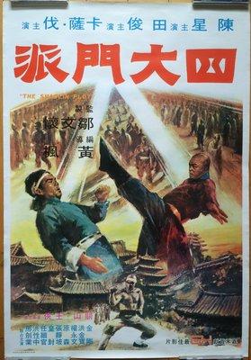 四大門派 (The Shaolin Plot) - 陳星、田俊、洪金寶- 香港原版手繪功夫武俠電影海報 (1977年)