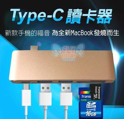 『FLY VICTORY』Type-C 讀卡器 MacBook USB 傳輸 充電 手機 平板 讀卡機 HUB 集線器