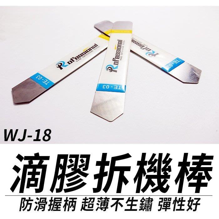 【傻瓜批發】(WJ-18)滴膠拆機棒 超薄不鏽鋼金屬撬棒 拆機片 手機維修工具 平板電腦 iPad iPhone 開機片