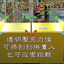 《全一》可調式平台刮刮樂櫃 台灣彩卷櫃台 各式櫃台  大樂透 運彩 刮刮樂 吧檯 展示櫃 珠寶櫃  (可調式平台)